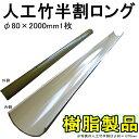 流しそうめんに最適な人工青竹ロング人工竹φ80×2000mm 1枚【匠/流し素麺/スライダー】