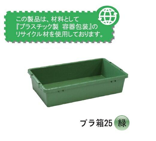 プラ箱25 緑
