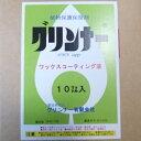 植物保護保湿剤 グリンナー 10リットル