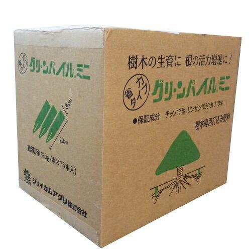 グリーンパイル業務用ミニ180g 75本/箱 送料無料