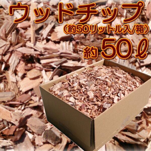 皮付ウッドチップ(木チップ)約50L(50リットル)入/箱【送料無料】【マルチング材】【家庭菜園】【バークチップ】