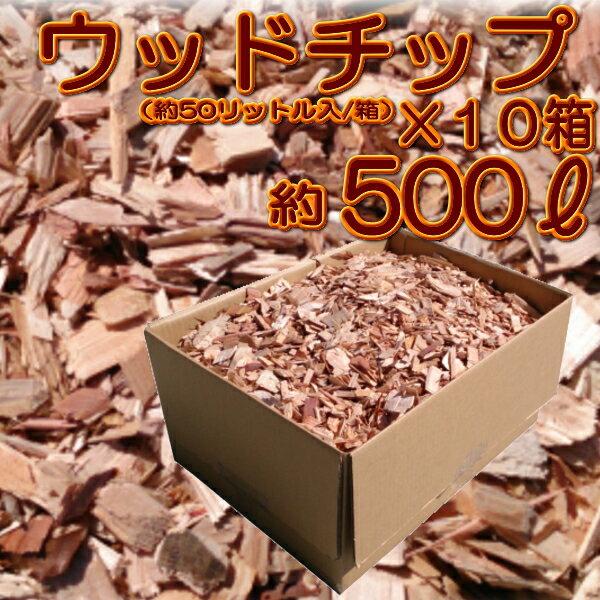皮付ウッドチップ(木チップ)約500L(リットル)「50L(50リットル)入/箱×10箱」【お得なまとめ買い】【送料無料】【ウッドチップ】【マルチング材】【家庭菜園】【バークチップ】