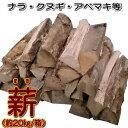 薪(まき)20kg/箱【堅木(ナラ・クヌギ・アベマキ等)】【送料無料】