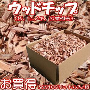 皮付ウッドチップ(木チップ)約100L(100リットル)入/箱【送料無料】【マルチング材】【家庭菜園】