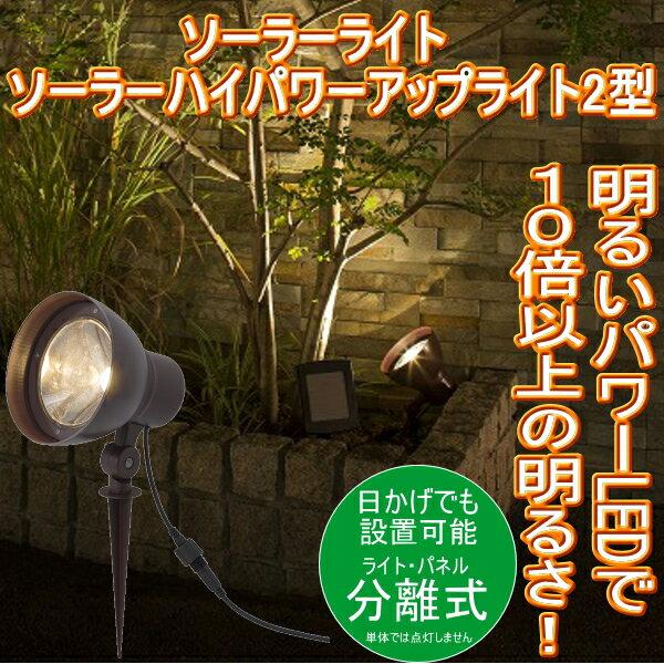 ソーラーライト ソーラーハイパワーアップライト2型【送料無料】【タカショー】【スポットライト】【ガーデンライト】【屋外】【あす楽】【ソーラーライト】