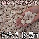 ピンクチップ18〜22mm/20kg袋【砂利】【砕石】【チップ】