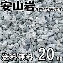 ブルーチップ(青砕石)約20kg入/箱 ガーデン太郎オリジナル商品【マルチング材】【砂利】【砕石】【チップ】【雑草抑…