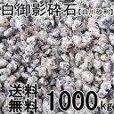 白御影砕石 5〜13mm【白川砂利】約1000kg(約20kg入/箱×50箱)【送料無料】【マルチング材】【砂利】