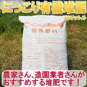 にっこり有機堆肥 約30L(30リットル)【家庭菜園】【堆肥】【肥料】【牛ふん(牛糞)、鶏ふん(鶏糞)、おがくず、もみがら】
