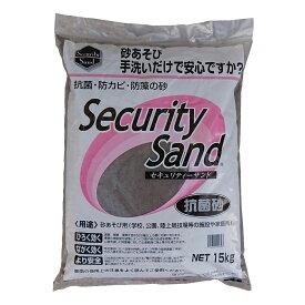 抗菌砂 15kg/袋 ※砂の色は黒です【砂場/砂/あす楽/】