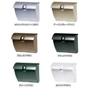 壁付けタイプ JWHP-1D型 色:6色 ダイヤル錠付【郵便ポスト/戸建郵便受箱/送料無料/三協アルミ】