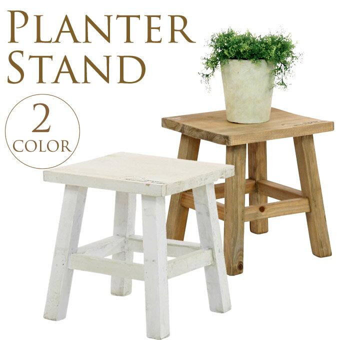 木製フラワースタンド ショート 21cm角×H23cm フラワースタンド 木製 プランタースタンド 花台 鉢置き台 ナチュラル 玄関先 庭 ガーデン エクステリア ガーデニング