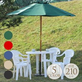 ガーデンパラソル 210cm 木製パラソル 日よけ 庭 傘 暑さ 対策 日除け ベランダ バルコニー アンブレラ アウトドア カフェ 避暑 海 ビーチ
