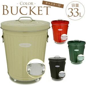 バケツ トタン ふた付 おしゃれ ダストボックス キャスター & ふた付き 大容量 33L ゴミ箱 蓋 蓋付き ダストボックス 屋外 収納 オバケツ おしゃれ