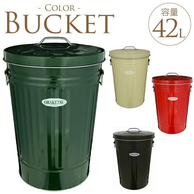 トタン製カラーバケツ ふた付き 容量42L ダストボックス 屋外 キッチン おしゃれ ゴミ箱 ごみ箱 45リットル 45L OBAKETSU 庭 大容量 大型 ガーデニング
