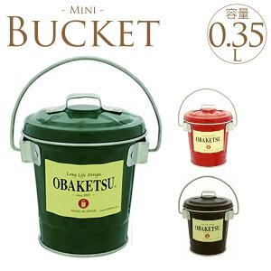 トタン製ミニカラーバケツ ふた付き 容量0.35L 収納 缶 小物入れ ふた付き おしゃれ 保存容器 ガーデニング 雑貨 インテリア OBAKETSU 庭 ガーデン エクステリア