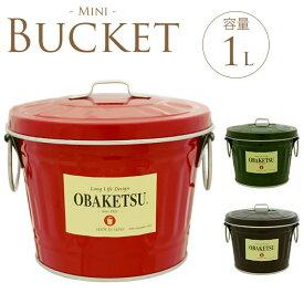 トタン製ミニカラーバケツ ふた付き 容量1L 収納 缶 小物入れ ふた付き おしゃれ 保存容器 ガーデニング 雑貨 インテリア OBAKETSU 庭 ガーデン エクステリア