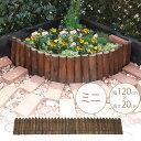 連杭花壇柵 ミニ H20×W120cm 花壇 仕切り 囲い 花壇フェンス ガーデニング 土留め 木製 花壇材 寄せ植え 自在 公園 …