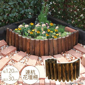 連杭花壇柵 W120×H30cm 花壇 仕切り 囲い 花壇フェンス ガーデニング 土留め 木製 花壇材 寄せ植え 自在 公園 小学校 幼稚園 【送料無料】