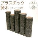 プラスチック 擬木 ストレート 乱杭 W41cm×H30cm  5個セット 花壇 土留め プラスチック 連杭 擬木 囲い 仕切…