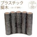 プラスチック 擬木 カーブ 連杭 W37×H30cm 5個セット 花壇 土留め プラスチック 連杭 擬木 囲い 仕切り プラ …