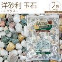 洋砂利 玉石 ミックス 10kg×2袋セット /化粧砂利/砂利 庭/坪庭/洋砂利/ガーデニング/玉砂利/ 【送料無料】