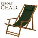 折りたたみリゾートチェア 1脚 ガーデンチェア 木製 天然木 ウッド ベランダ テラス 椅子 イス チェア デッキチェア …