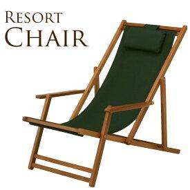 折りたたみリゾートチェア 1脚 ガーデンチェア 木製 天然木 ウッド ベランダ テラス 椅子 イス チェア デッキチェア リクライニング 庭 ガーデン エクステリア ガーデニング