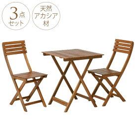 木製 ガーデンテーブル チェア 3点セット ベランダ チェア 屋外 椅子 折り畳み バルコニー 庭 ウッドテーブル カフェ テラス 折りたたみ ナチュラル お庭 自然 天然木