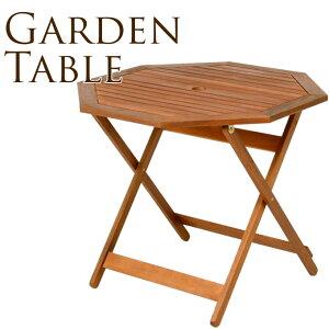 しあわせ広がる 木製 八角 ガーデンテーブル 大型 90cm 1脚 フォールディングテーブル 屋外 折りたたみ パラソル穴付き 大きい カフェ テラス ベランダ ナチュラル ウッド カントリー 庭