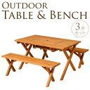 ガーデンテーブル 3点 セット 木製 (テーブル1、ベンチ2) 屋外 ガーデニング テーブル セット パラソル穴 庭 アウト…