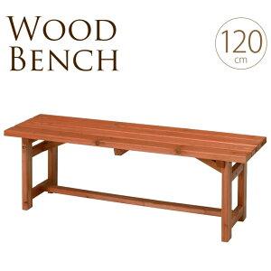 木製ガーデンベンチ 3人掛け W120cm 1脚 ガーデンベンチ 木製 天然木 ウッド ベンチ 屋外 ウッドベンチ アジアン ナチュラル 業務用 ショップ 庭 ガーデン エクステリア ガーデニング