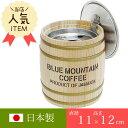 コーヒー樽型灰皿 容量0.35L 灰皿 フタ付 吸い殻入れ アッシュトレイ コーヒー樽 カフェ 国産