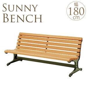 公園木製ベンチ 背もたれ 幅180cm 業務用 ベンチ 木製 ガーデンベンチ 公園 広場 待合 施設 ウッドベンチ 休憩所 アウトドア 耐久性 丈夫 病院