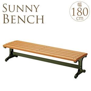 公園サニーベンチ 幅180cm 木製ベンチ 木製 屋外 パークベンチ 天然木 耐久 高品質 業務用 公共施設 休憩所