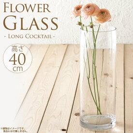 フラワーグラス ロング 高さ40cm 花瓶 ガラス おしゃれ フラワーベース 円柱 花器 シンプル クリア 北欧 透明 大きな インテリア 室内 大きい 飾り