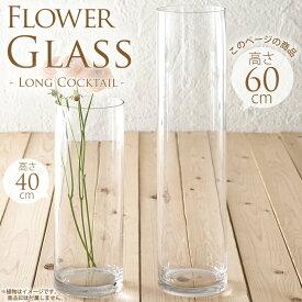 フラワーグラス ロング 高さ60cm 花瓶 ガラス おしゃれ フラワーベース 円柱 花器 シンプル クリア 北欧 透明 大きな インテリア 室内 大きい 飾り
