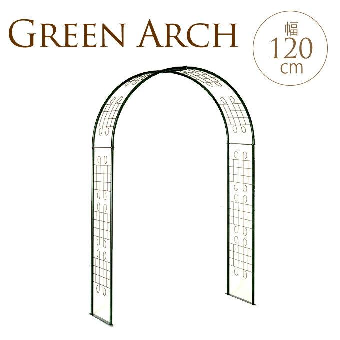 グリーンアーチ 幅120×高さ202cm ガーデンアーチ アイアン フラワーアーチ ローズアーチ ガーデニング バラ アーチ ガーデン 庭 パーゴラ 藤棚 エクステリア つるバラ ミニバラ