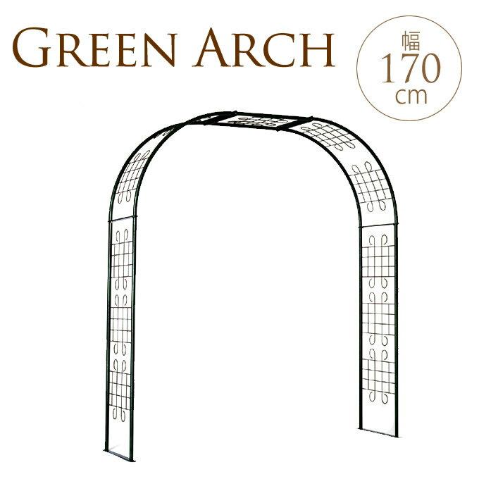 グリーンアーチ 幅170×高さ202cm ガーデンアーチ アイアン フラワーアーチ ローズアーチ ガーデニング バラ アーチ ガーデン 庭 パーゴラ 藤棚 エクステリア つるバラ ミニバラ