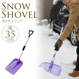 軽量・頑丈 ポリカーボネート製 除雪スコップ 雪かき スコップ プラスチック 除雪 ショベル 道具 グッズ シャベル 雪押し 除雪用品