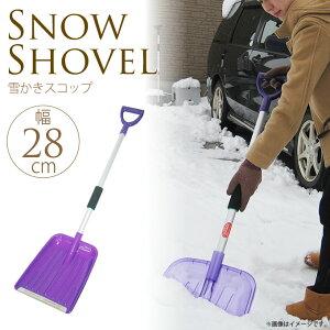 軽量・頑丈 補強材付き 除雪スコップ Mサイズ 雪かき スコップ プラスチック 除雪 ショベル 道具 グッズ シャベル 雪押し 除雪用品
