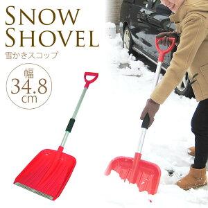 軽量・頑丈 補強材付き 除雪スコップ Lサイズ 雪かき スコップ プラスチック 除雪 ショベル 道具 グッズ シャベル 雪押し 除雪用品