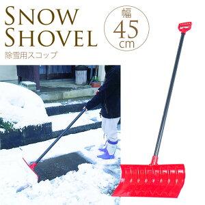 スノーダンプ 幅45cm スノーダンプ スノープッシャー 除雪 ラッセル 雪かき ダンプ プラスチック 道具 グッズ 雪押し