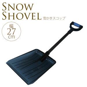 車載用コンパクト除雪スコップ 雪かき スコップ プラスチック 除雪 ショベル 道具 グッズ シャベル 雪押し 除雪用品