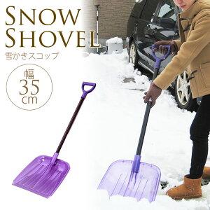 頑丈タイプ ポリカーボネート製 除雪スコップ 雪かき スコップ プラスチック 除雪 ショベル 道具 グッズ シャベル 雪押し 除雪用品