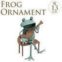 ブリキのカエル ギター弾き語り かえる 雑貨 アンティーク 歌手 オーナメント サビ加工 スター 蛙 座る 玄関 置物