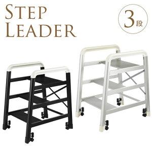 キャスター付き デザイン作業台 3段 脚立 踏み台 踏台 作業用 作業椅子 イス おしゃれ デザイン 可愛い 業務用 腰掛けにも インテリア