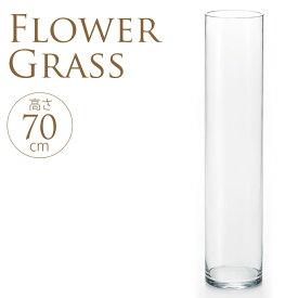 フラワーグラス 直径15×高さ70cm 花瓶 ガラス おしゃれ フラワーベース 円柱 花器 シンプル クリア 北欧 透明 大きな インテリア 室内 大きい 飾り
