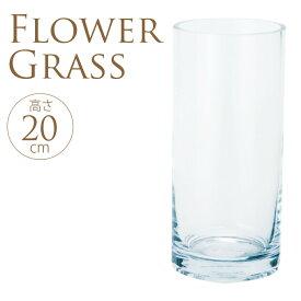 フラワーグラス 口広 高さ20cm 花瓶 ガラス フラワーベース ガラスベース オシャレ おしゃれ 花器 造花 シンプル ガーデン インテリア