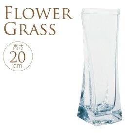【ポイント5倍e】 フラワーグラス ねじれ角型 高さ20cm 花瓶 ガラス フラワーベース ガラスベース オシャレ おしゃれ 花器 造花 シンプル ねじれデザイン ガーデン インテリア